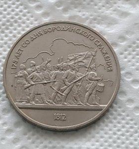 1 руб. СССР Бородино панорама