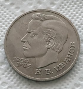 1 руб. СССР Иванов