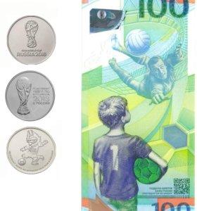 Монеты футбол купюры