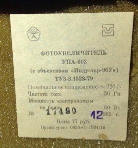 """Объектив """"Индустар-96У и увеличительное стекло"""