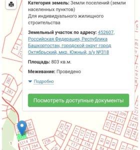 Участок, 803 сот., поселения (ижс)
