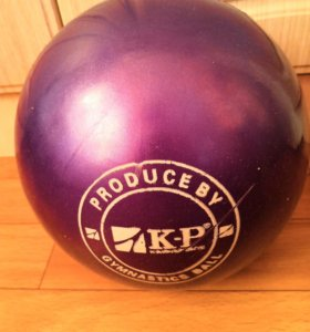 Мячик для художественной гимнастики.