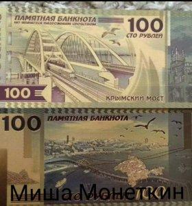 Сувенирные банкноты Крымский мост/Крым/Краснодар