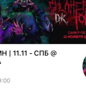 билет на DK x CMH