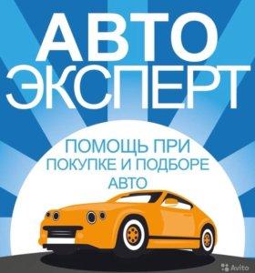 Авто Эксперт, помощь при покупке авто