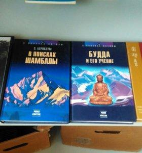 Будда, Тибет, Евангелие, Веды