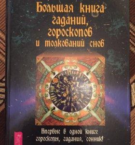 Книга гаданий и гороскопов