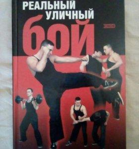"""Книга""""уличный бой"""""""