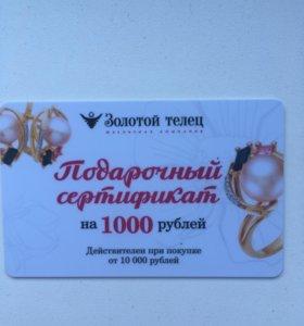 Подарочный сертификат Золотой Телец