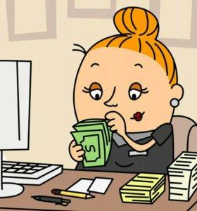 Работа для бухгалтера