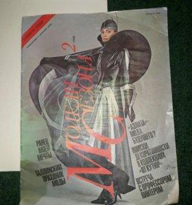 Журнал мод 1988 год СССР