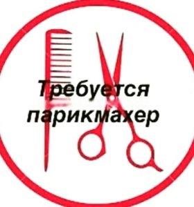 Требуется парикмахер- универсал