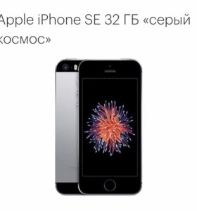 iPhone SE 32 Gb Grey