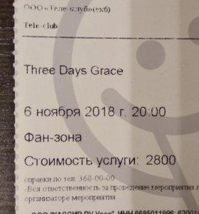Билет на концерт Three Days Grace