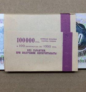 1000 рублей 1992 год UNC (пресс)