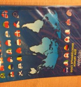 Тетрадь для записей иностранныхслов(для любого кл)