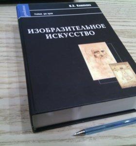 Ирина Кашекова: Изобразительное искусство.