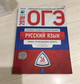 ОГЭ-2018. Русский язык