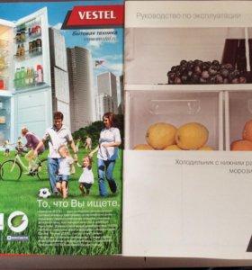 Холодильник двух камерный Vestel