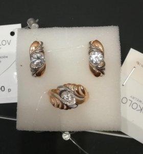 Новые золотые серьги и кольцо