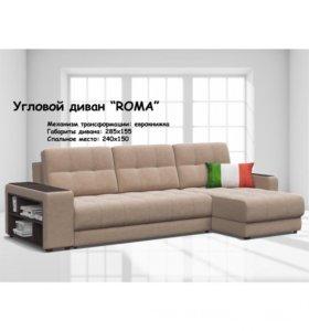 """Продам новый угловой диван """"ROMA"""""""