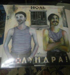 Виниловая пластинка Ноль. 2 LP. Альбом Полундра