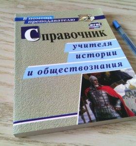 Разные книги Преподавание обществознания истории