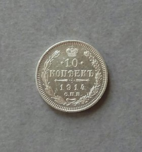 10 копеек,1914год