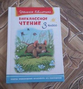 Внеклассное чтение. 3 класс.