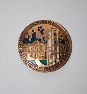 значок, дом-музей п.и.чайсковского клин