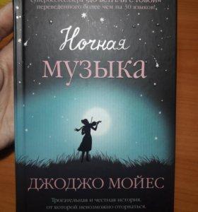 """Книга """"Ночная музыка"""""""