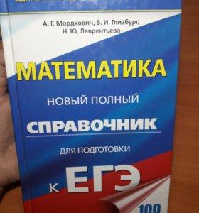 Справочник по базовой математике