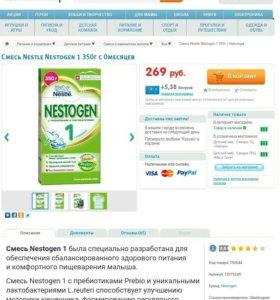 Смесь Nestogen 1с пребиотиками