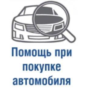 Автоподбор.