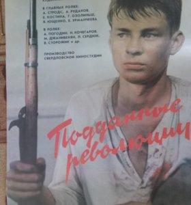 Афиши и Постеры к фильмам времен СССР