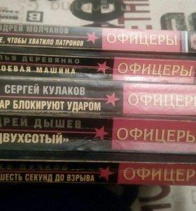 """Книги из серии """"Офицеры"""""""