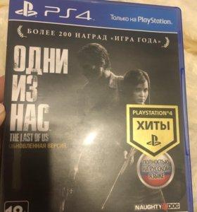 PS4. Игра «Одни из нас». Обновленная версия.
