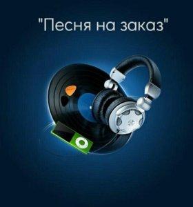 Песни/Аранжировки/Минусовки на заказ