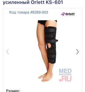 Ортез на коленный сустав , усиленный Orlett KS-601