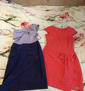 2 платья за 250 рублей