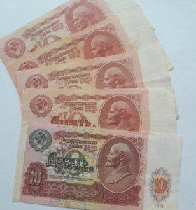 Банкноты СССР 10 рублей