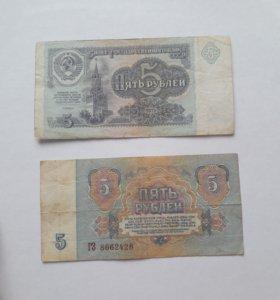 Банкноты СССР 5 рублей 1961г