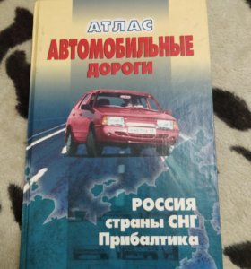 "Атлас ""дороги россии"""