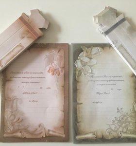 Бланки приглашения на свадьбу