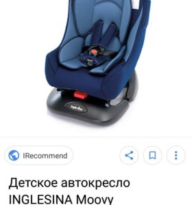 Автокресло автолюлька