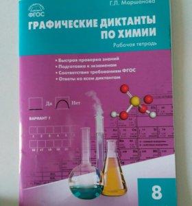 Рабочая тетрадь по химии за 8 класс
