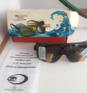 Аппарат Панкова (очки офтальмологические)