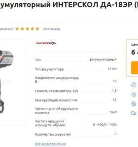 Продам Шуруповерт ИНТЕРСКОЛ ДА-18ЭР