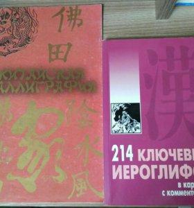 Китайский язык (пособия)