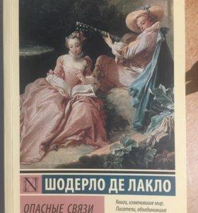 Шодерло де Лакло «Опасные связи»
